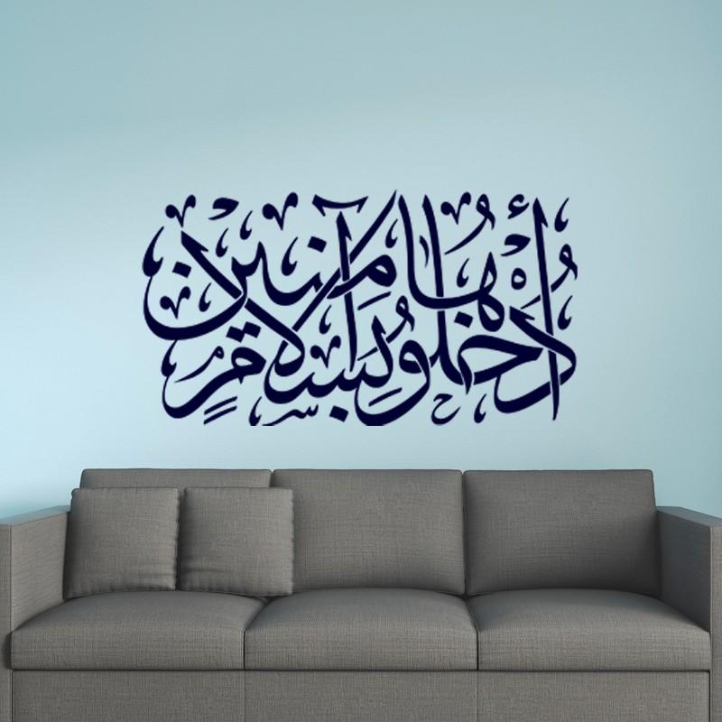 sticker design arabe 4 pas cher stickers d co orientale discount stickers muraux madeco. Black Bedroom Furniture Sets. Home Design Ideas