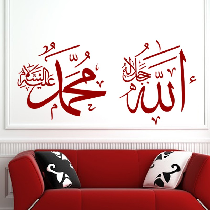 sticker citation arabe pas cher stickers d co orientale discount stickers muraux madeco. Black Bedroom Furniture Sets. Home Design Ideas