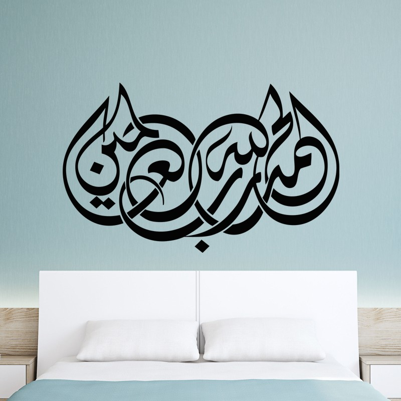 Sticker design arabesque pas cher stickers d co for Arabesque style decoration