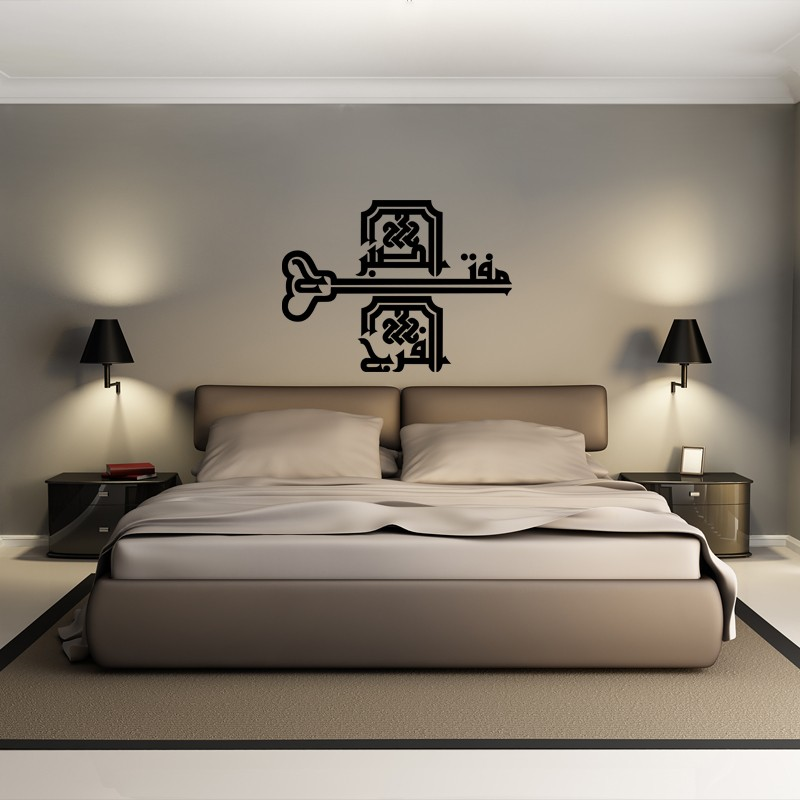 sticker d co arabe pas cher stickers d co orientale. Black Bedroom Furniture Sets. Home Design Ideas