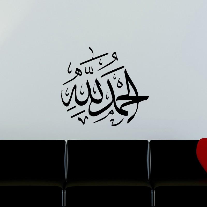 sticker citation islamique 3 pas cher stickers d co orientale discount stickers muraux. Black Bedroom Furniture Sets. Home Design Ideas