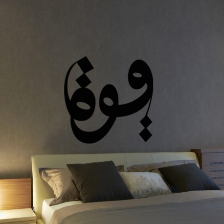 Stickers Islam en Thoulouth pas cher - Stickers Design discount ...