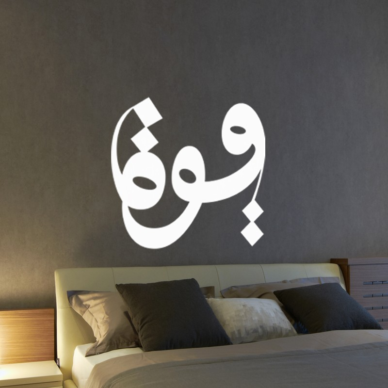 stickers islam en thoulouth pas cher stickers design discount stickers muraux madeco stickers. Black Bedroom Furniture Sets. Home Design Ideas