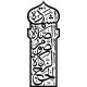 Sticker arabesque oriental