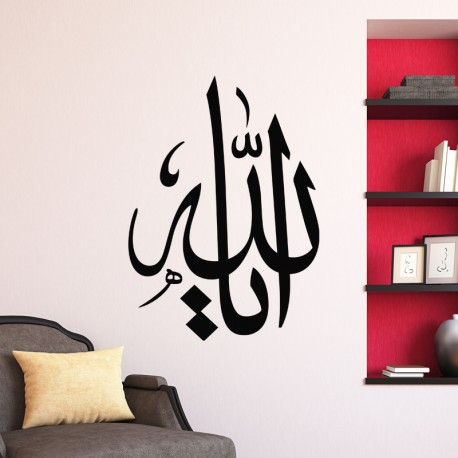 Stickers islam en ecriture farisi pas cher stickers design discount stickers muraux madeco - Stickers ecriture chambre ...