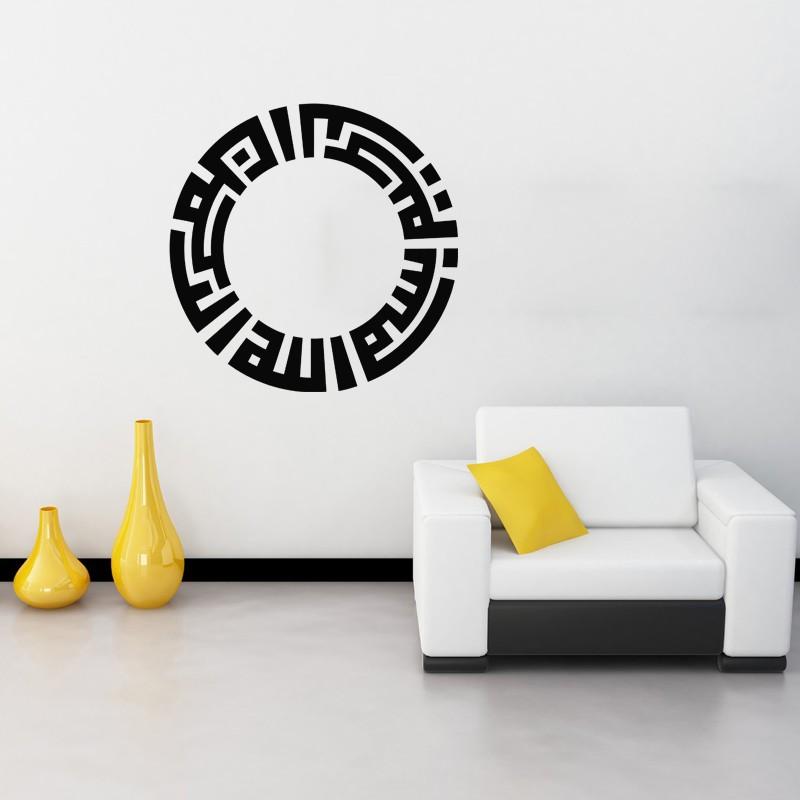 sticker islam kufi en cercle pas cher stickers design. Black Bedroom Furniture Sets. Home Design Ideas