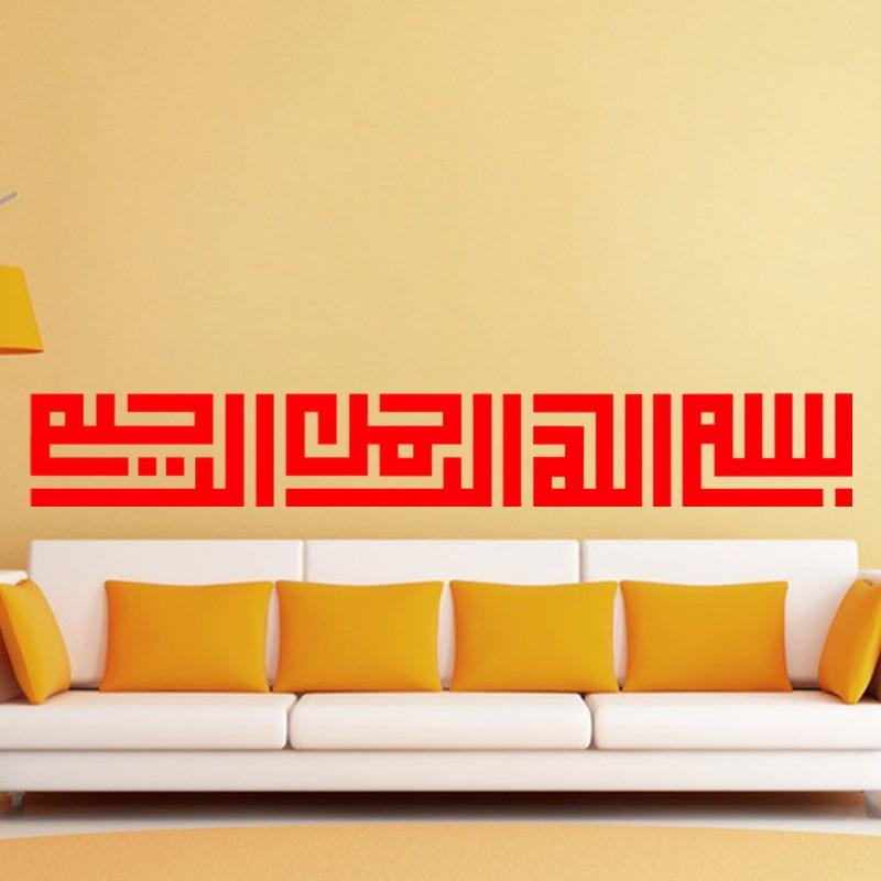 stickers islam en calligraphie kufi 2 pas cher stickers design discount stickers muraux. Black Bedroom Furniture Sets. Home Design Ideas
