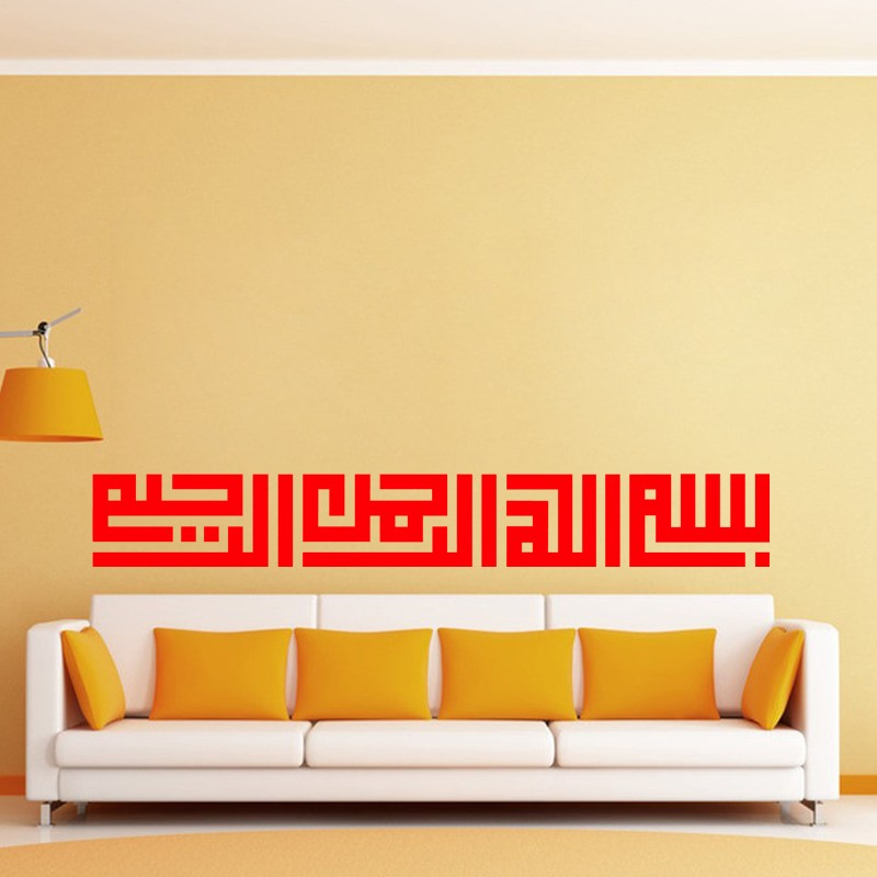 stickers islam en calligraphie kufi 2 pas cher stickers. Black Bedroom Furniture Sets. Home Design Ideas