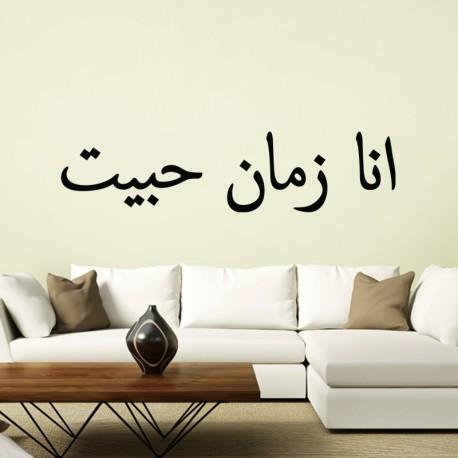 "Stickers islam ""Alhamd"""