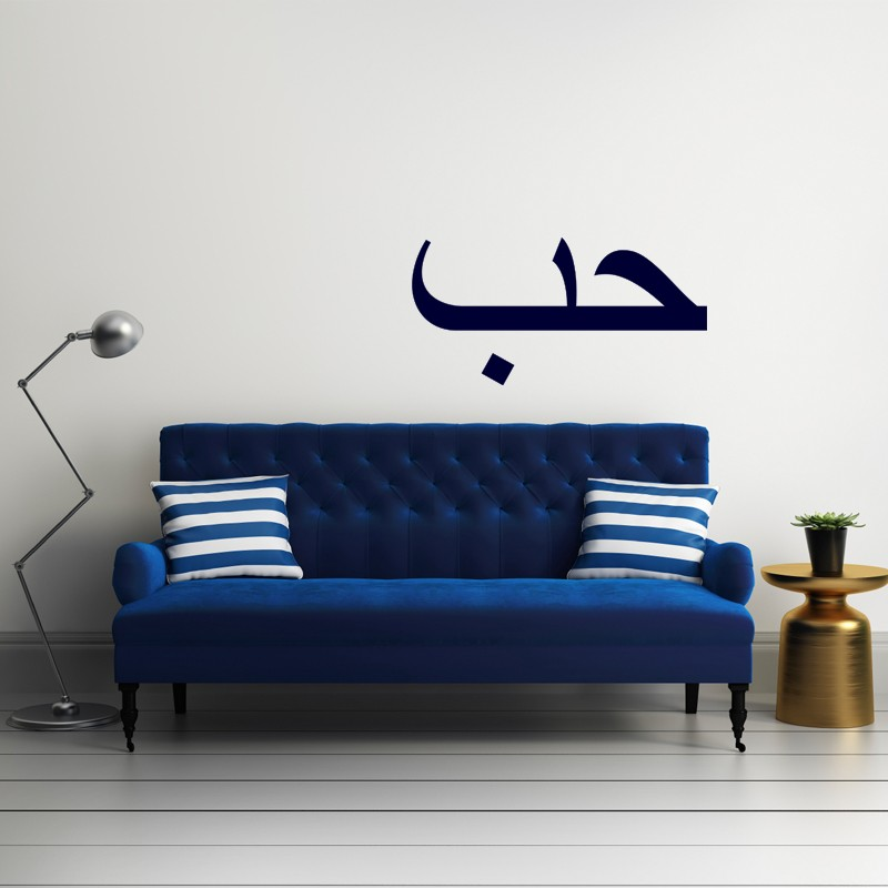 stickers islam alhamd 2 pas cher stickers design discount stickers muraux madeco stickers. Black Bedroom Furniture Sets. Home Design Ideas