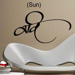Sticker sun