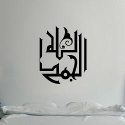 "Sticker ""Al Hamdoulillah"""