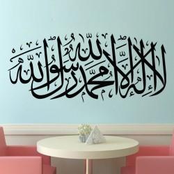 """Sticker """"Lâ ilâha illâ Allâh"""" 2"""