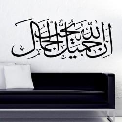 """Sticker """"Certes Allâh est Beau et Il aime la beauté"""""""