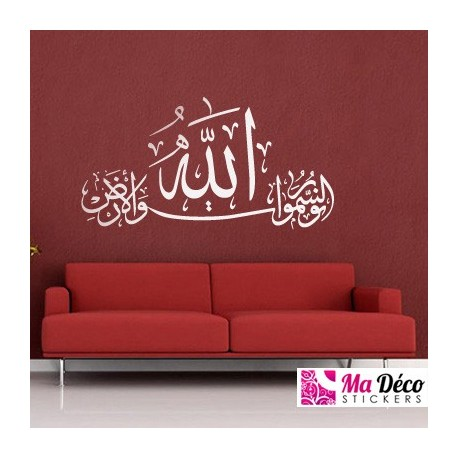 Sticker Calligraphie Islam Arabe 3647