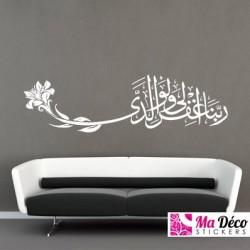 Sticker Calligraphie Islam Arabe 3648