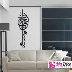 Sticker Calligraphie Islam Arabe 3601