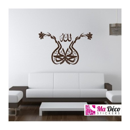 Sticker Calligraphie Islam Arabe 3651 Pas Cher - Stickers