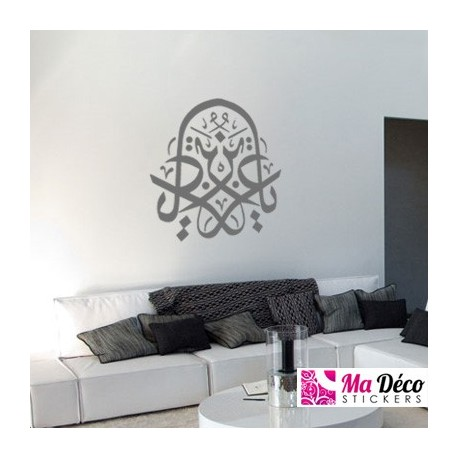 sticker calligraphie islam arabe 3652 pas cher stickers calligraphies discount stickers. Black Bedroom Furniture Sets. Home Design Ideas