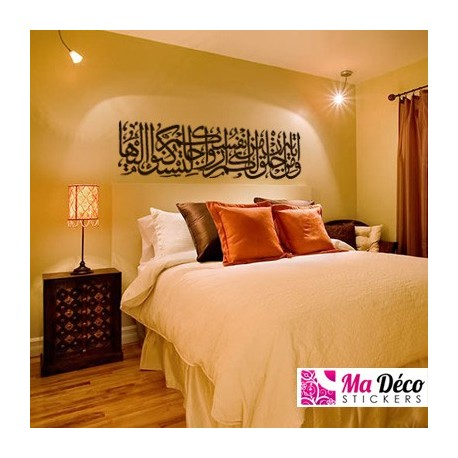 sticker calligraphie islam coran tranquilit 3653 pas cher accueil discount stickers. Black Bedroom Furniture Sets. Home Design Ideas