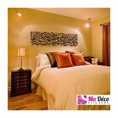 Sticker Calligraphie Islam Coran - Tranquilité 3653 pas cher ...