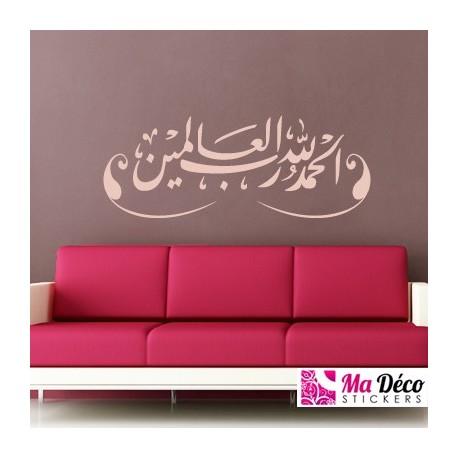 Sticker Calligraphie Islam Arabe 3656