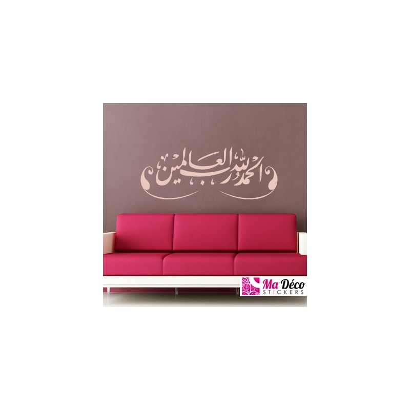 sticker calligraphie islam arabe 3656 al hamdoulillah ya rabbi alamine pas cher stickers. Black Bedroom Furniture Sets. Home Design Ideas