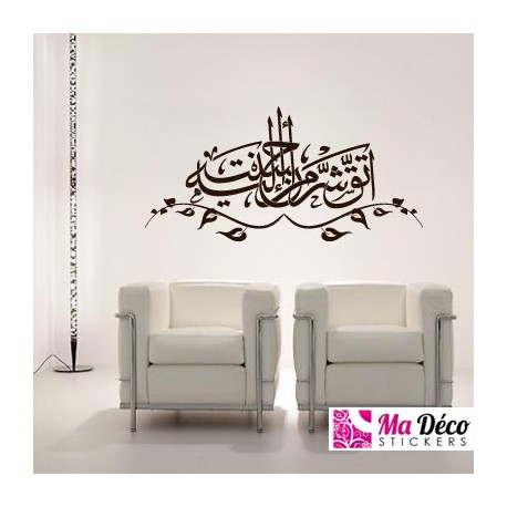 sticker calligraphie islam arabe 3657 pas cher stickers. Black Bedroom Furniture Sets. Home Design Ideas