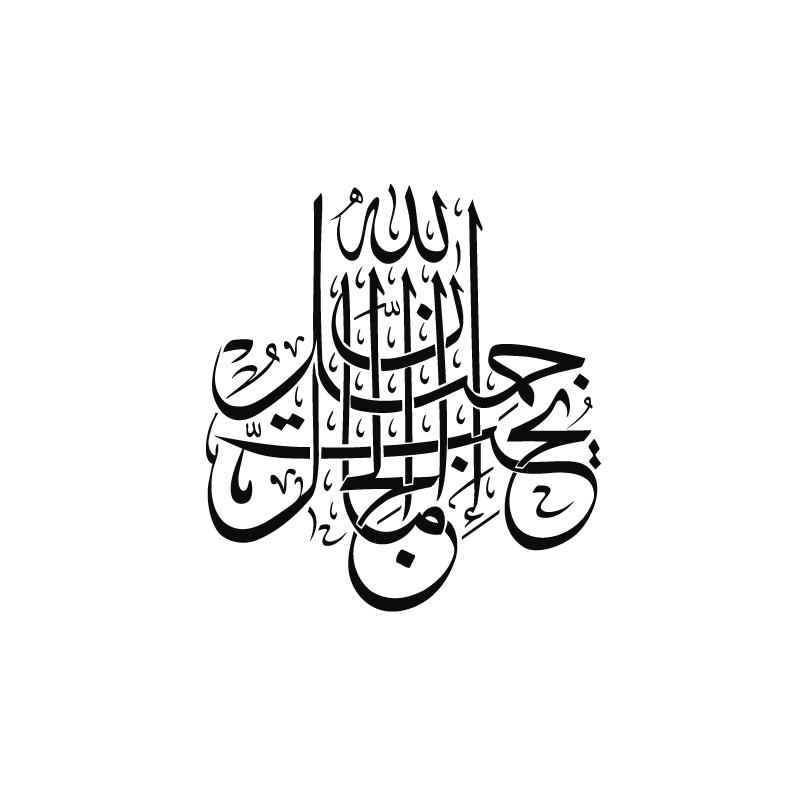 sticker calligraphie islam arabe 3601 allah is powerful like beauty cheap calligraphies wall. Black Bedroom Furniture Sets. Home Design Ideas
