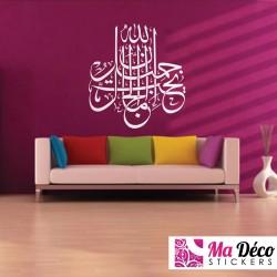 Sticker Calligraphie Islam Arabe 3601 Allah is powerful like beauty