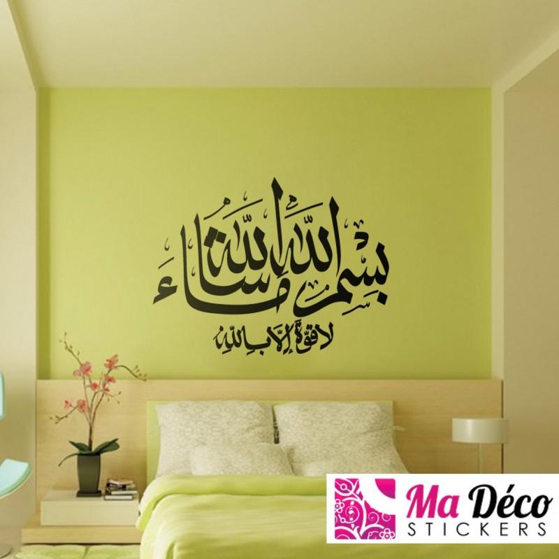 sticker calligraphie islam arabe 3660 pas cher stickers calligraphies discount stickers. Black Bedroom Furniture Sets. Home Design Ideas
