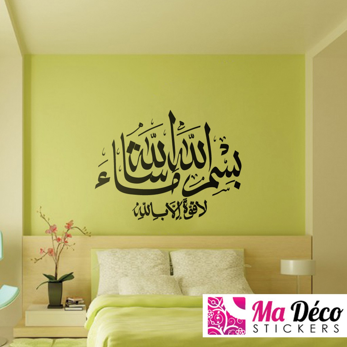 Stickers islam pas cher islamic ya allah ya muhammed for Decoration maison islam