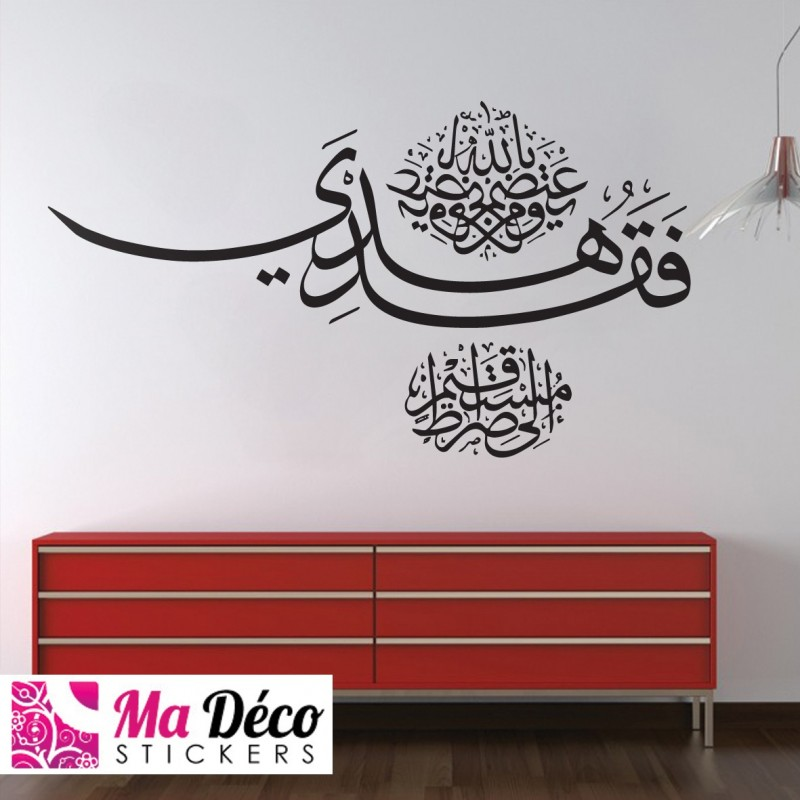 sticker calligraphie islam arabe 3658 pas cher stickers calligraphies discount stickers. Black Bedroom Furniture Sets. Home Design Ideas