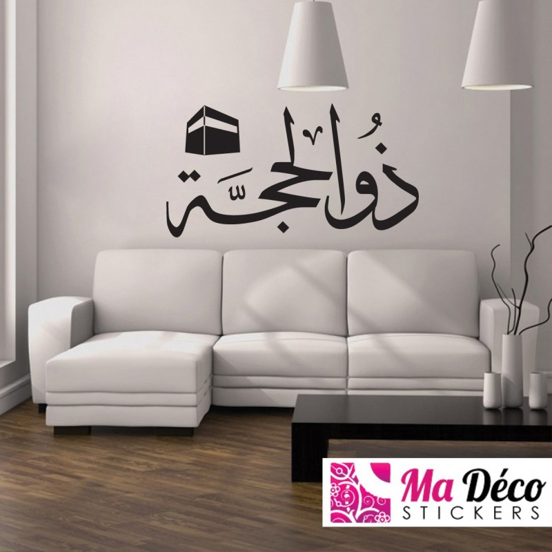 sticker calligraphie islam arabe 3659 pas cher stickers calligraphies discount stickers. Black Bedroom Furniture Sets. Home Design Ideas
