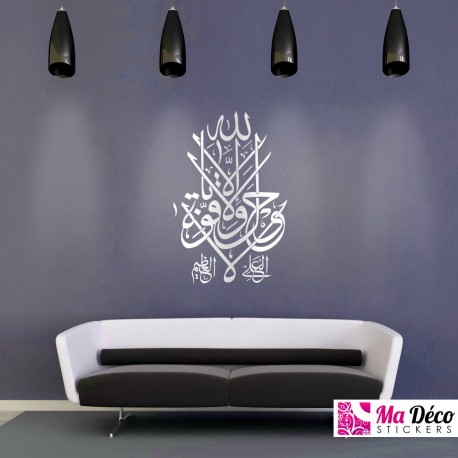 sticker calligraphie il n y a de force et de puissance qu en dieu 3624 pas cher stickers. Black Bedroom Furniture Sets. Home Design Ideas