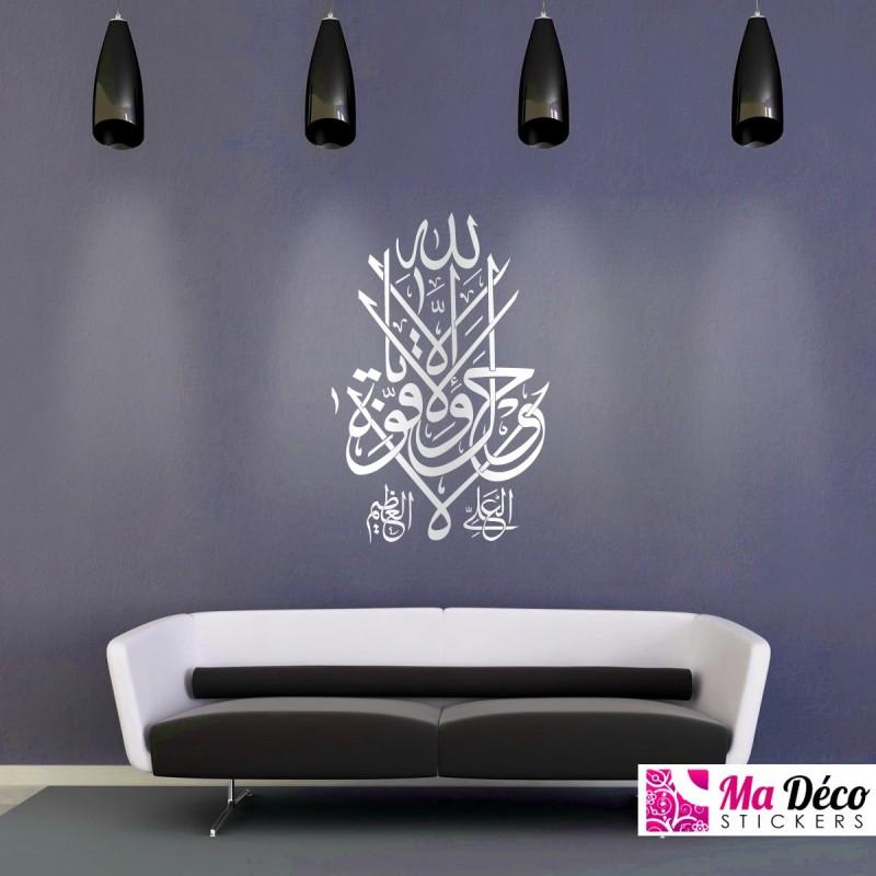 sticker calligraphie il n y a de force et de puissance qu en dieu 3624 pas cher stickers. Black Bedroom Furniture Sets. Home Design Ideas