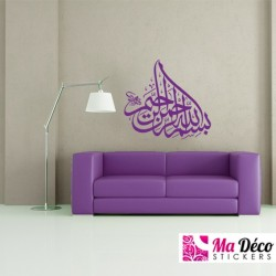 Sticker Calligraphie Islam Arabe 3614