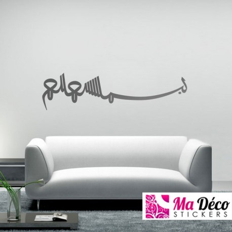 sticker calligraphie bismillah rrahman rrahim 3637 pas cher stickers calligraphies discount. Black Bedroom Furniture Sets. Home Design Ideas