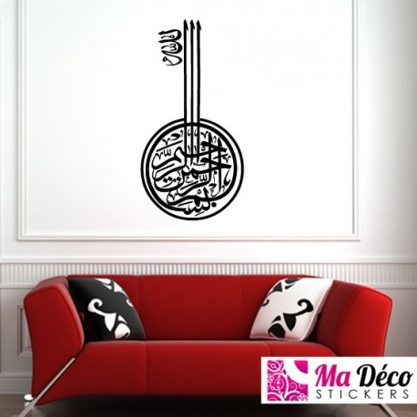 sticker calligraphie islam arabe bismillah 3605 pas cher stickers calligraphies discount. Black Bedroom Furniture Sets. Home Design Ideas
