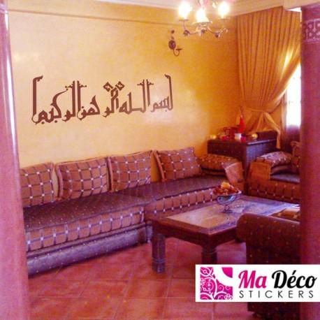 Sticker Calligraphie Islam Arabe 3638