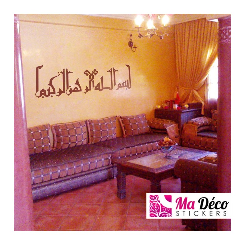 sticker calligraphie islam arabe 3638 cheap calligraphies wall decals discount wall stickers. Black Bedroom Furniture Sets. Home Design Ideas