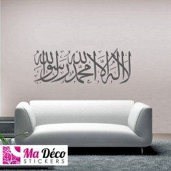 Sticker Calligraphie Islam Arabe 3633 Tawhid : La illaha il Allah Mohamed Rassoul Allah