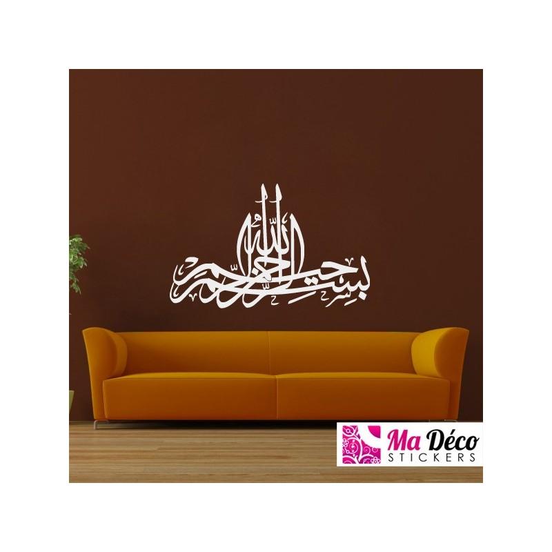 sticker calligraphie islam arabe 3618 bismillah rrahman rrahim pas cher stickers calligraphies. Black Bedroom Furniture Sets. Home Design Ideas