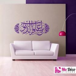 Sticker Calligraphie Islam Arabe 3631
