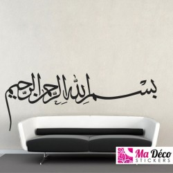 Sticker Calligraphie Islam Arabe 3622 Bismillah Rrahman Rrahim