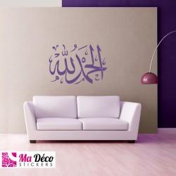 Sticker Calligraphie Islam Arabe 3668