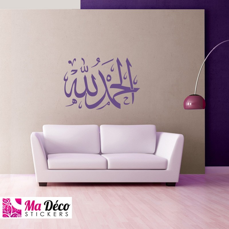 sticker calligraphy al hamdoulillah 3668 cheap calligraphies wall decals discount wall. Black Bedroom Furniture Sets. Home Design Ideas