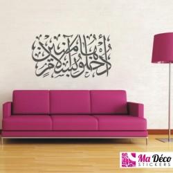 Sticker Calligraphie Islam Arabe 3609