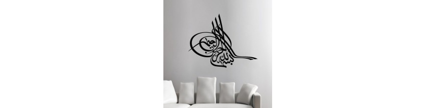stickers islam stickers muraux islam pas cher madeco stickers. Black Bedroom Furniture Sets. Home Design Ideas