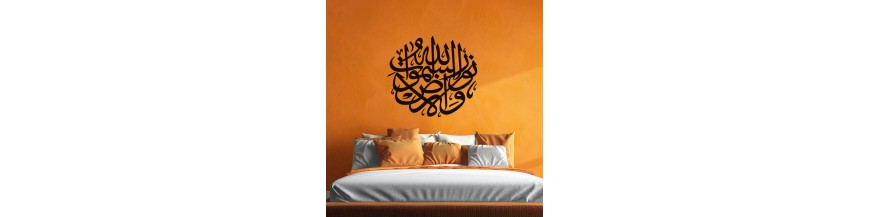 stickers islam chambre stickers arabe islam pas cher. Black Bedroom Furniture Sets. Home Design Ideas
